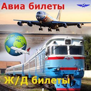 Авиа- и ж/д билеты Александро-Невского