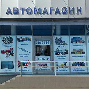 Автомагазины Александро-Невского