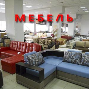 Магазины мебели Александро-Невского