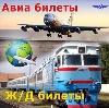 Авиа- и ж/д билеты в Александро-Невском