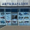 Автомагазины в Александро-Невском