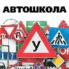 Автошколы в Александро-Невском