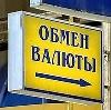 Обмен валют в Александро-Невском