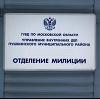 Отделения полиции в Александро-Невском
