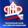 Пенсионные фонды в Александро-Невском