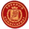 Военкоматы, комиссариаты в Александро-Невском